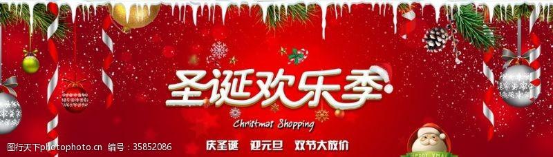 淘宝圣诞欢乐季活动