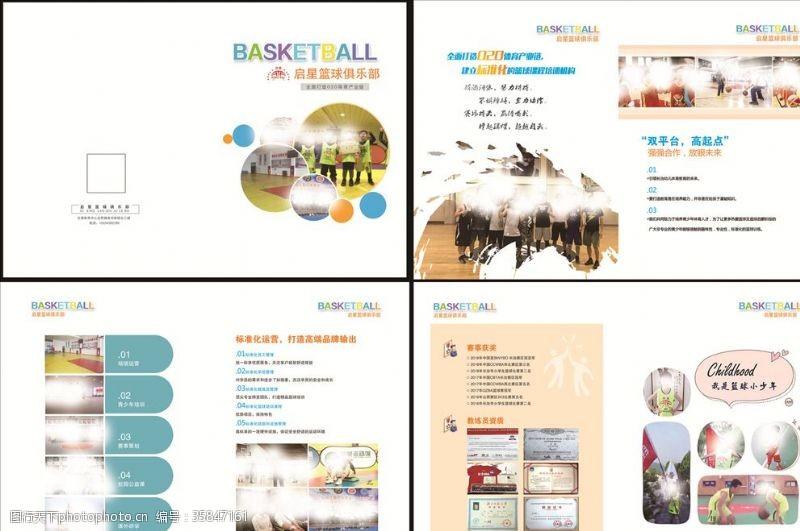 健身体操篮球画册