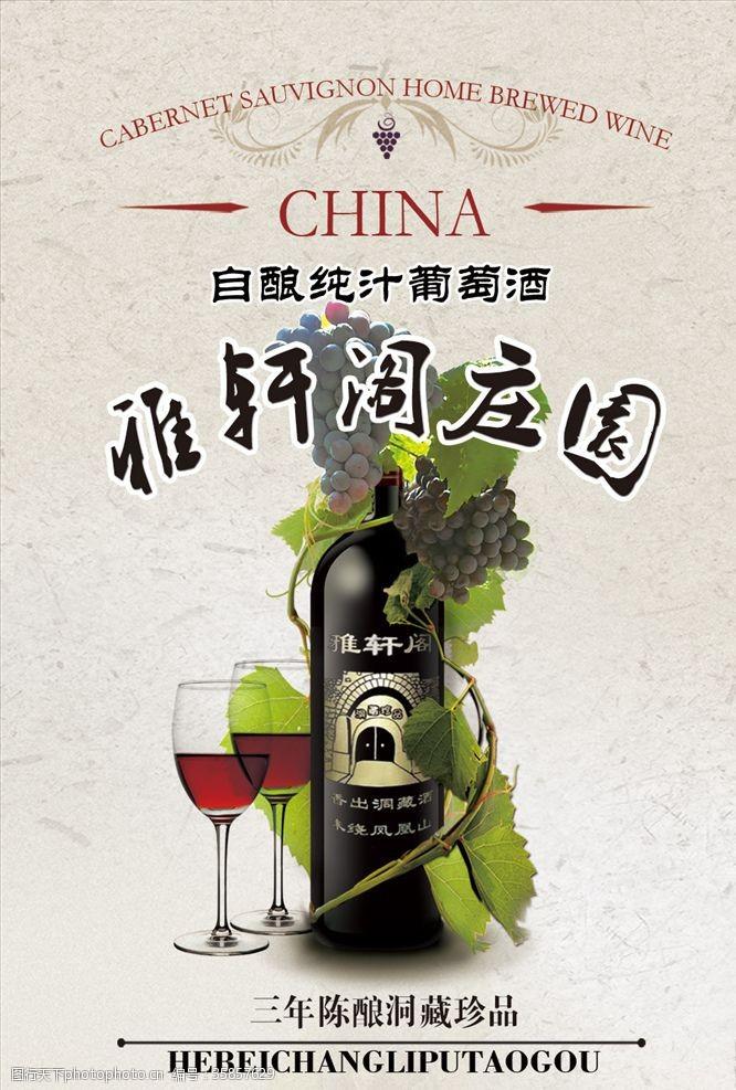 红酒酒标葡萄酒标签