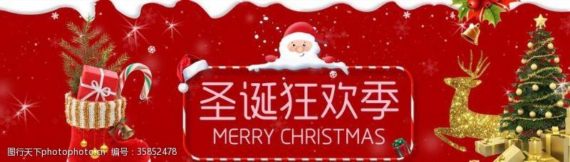 淘宝圣诞圣诞狂欢季淘宝