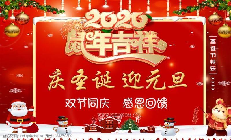 庆圣诞迎元旦海报喜迎双旦双节同庆