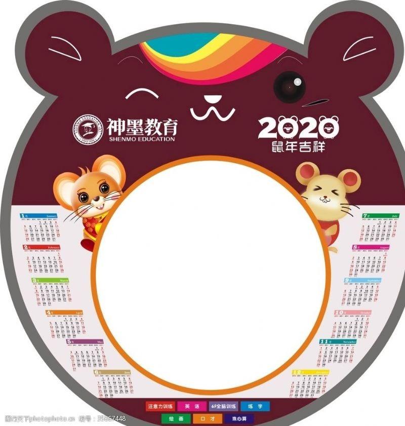 神墨2020年历