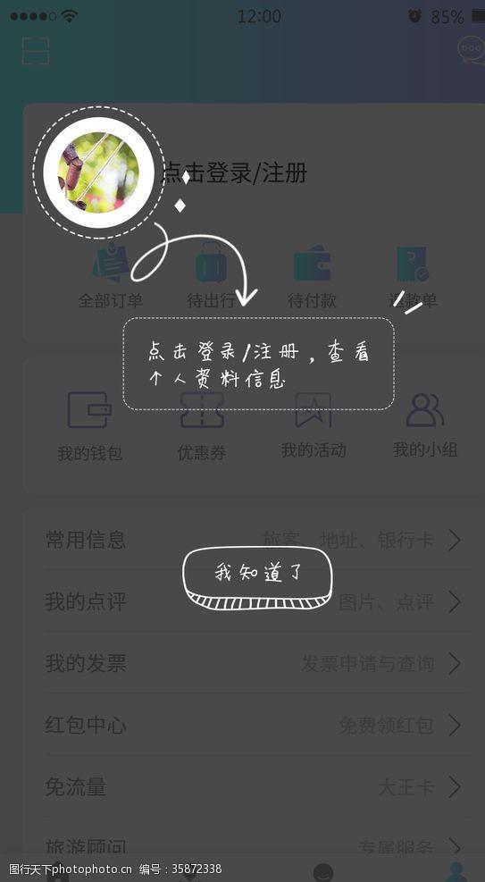 APP移动端UI设计电商界面素