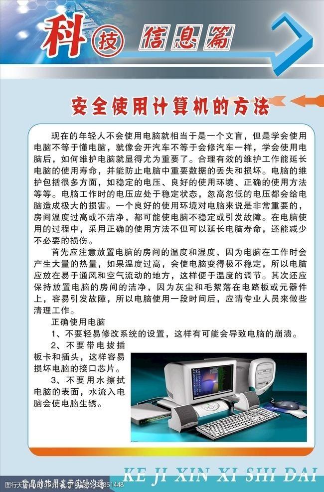 电脑房电脑室展板