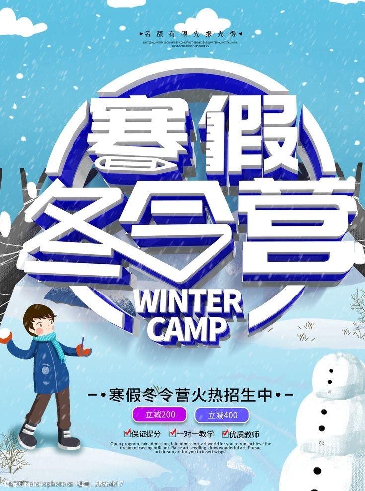 冬令营活动冬令营
