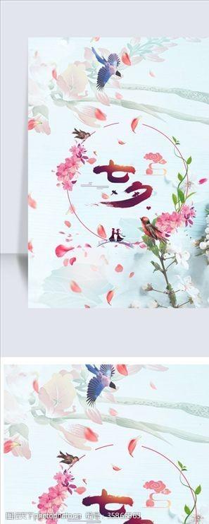 七夕海报背景七夕情人节电商小清新背景