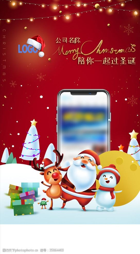 移动端圣诞节开机图海报