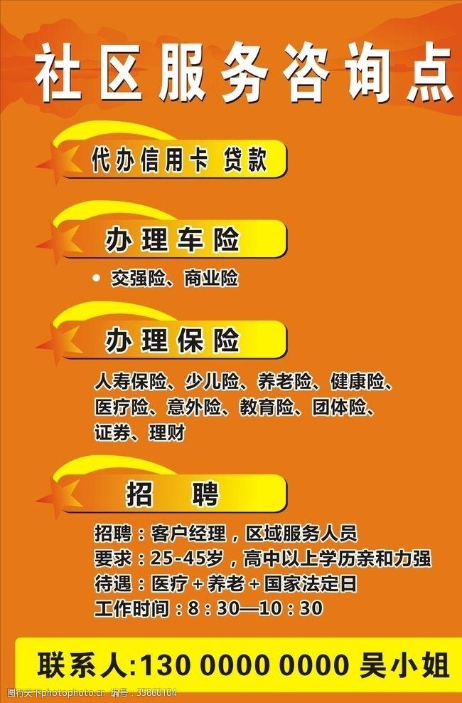 中国平安海报中国平安社区服务咨询点
