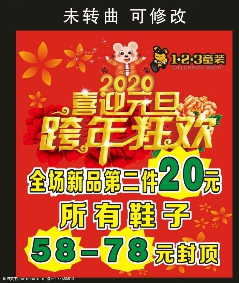 庆双旦123童装跨年狂欢海报