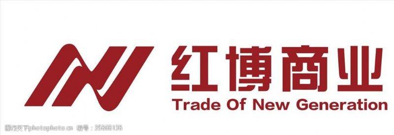 红博商业矢量logo
