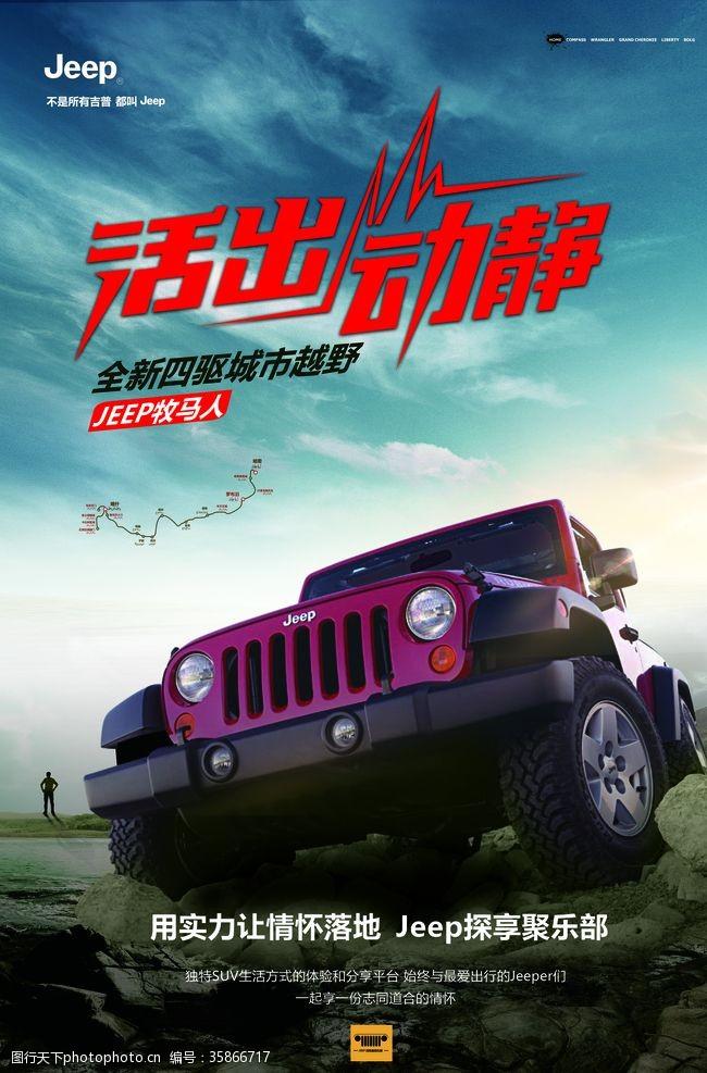 越野e族越野车海报