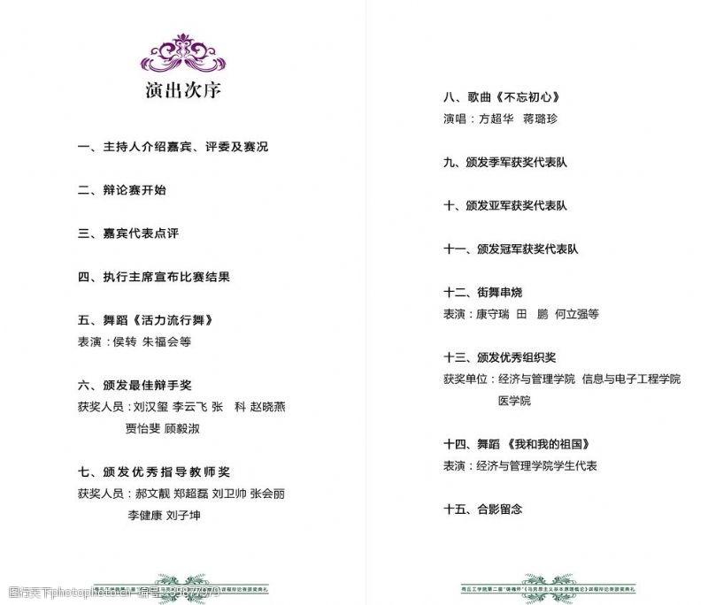 第二届辩论赛节目单