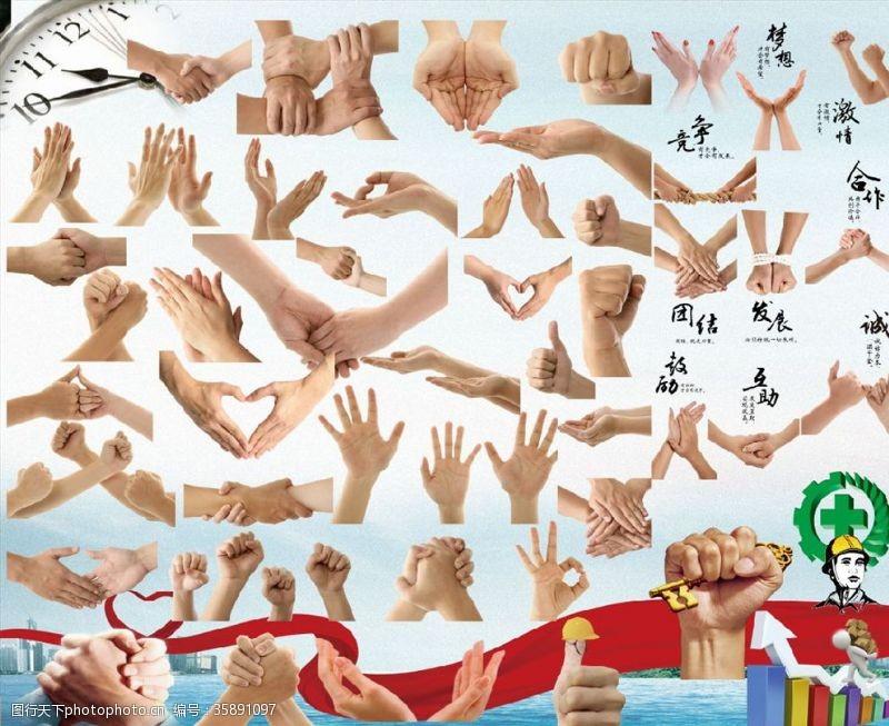 商务手势各种手势素材