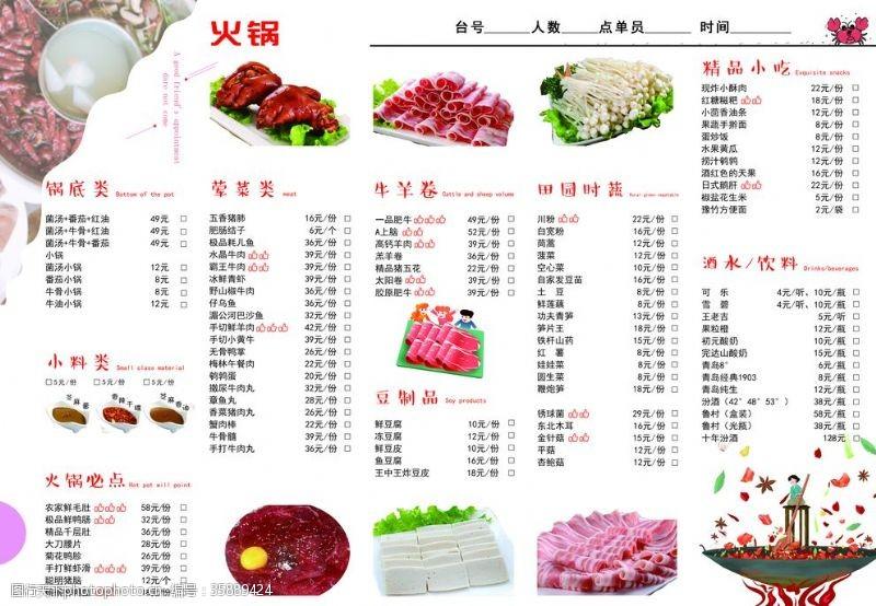 个性菜单设计火锅店菜单