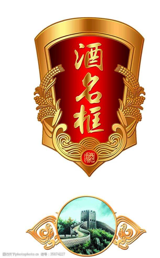 民族花边酒名框贴牌框