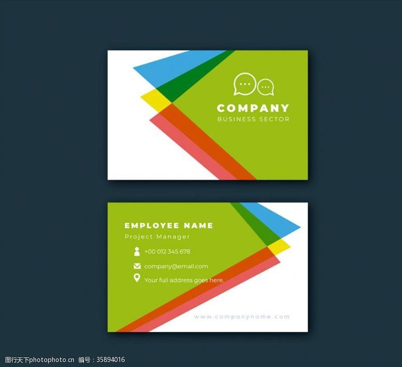 彩色商务名片正反面设计
