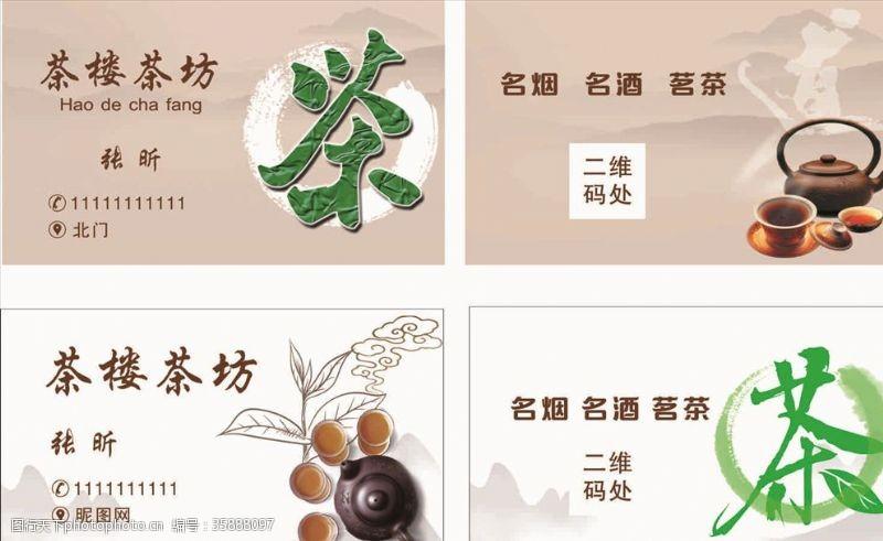 茶行业名片茶名片茶文化