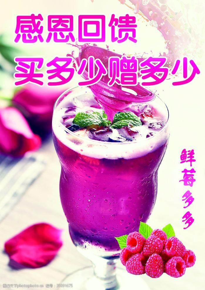 高球蓝莓饮品