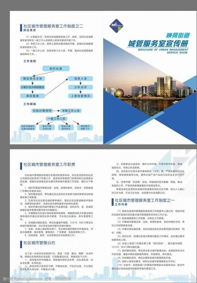 城管服务社区折页