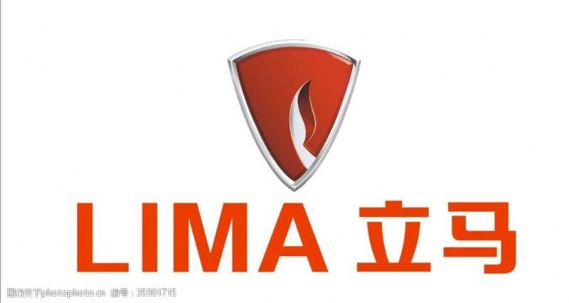 立马电动车logo