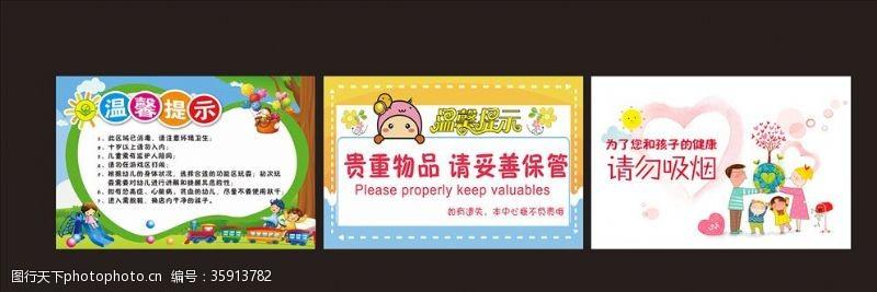 展板等幼儿园游乐园温馨提示牌