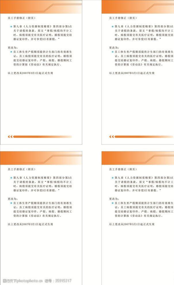 教育手册员工手册附录