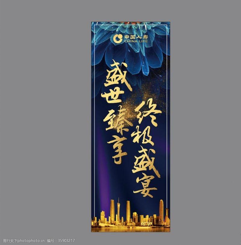 人寿海报中国人寿海报