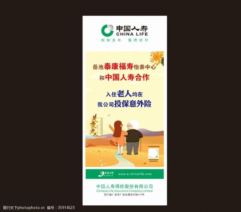 中国人寿展架中国人寿展架