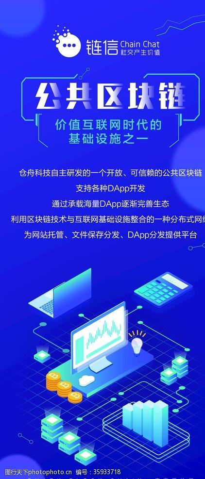 app开发链信