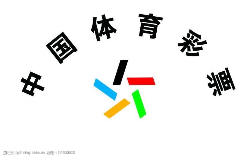 亚克力字中国体育彩票