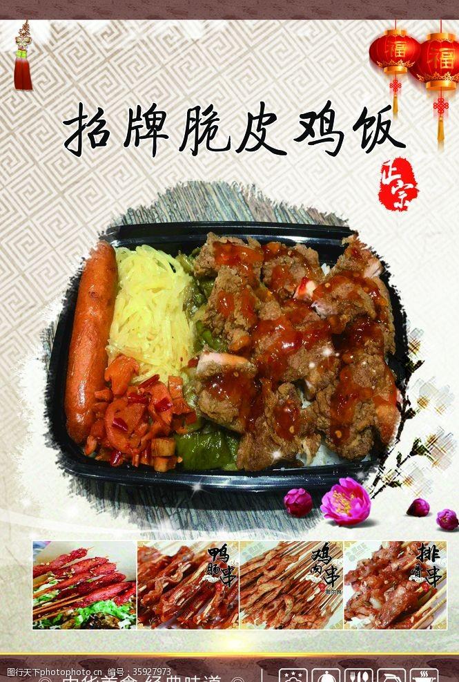 鸡排饭海报餐饮海报