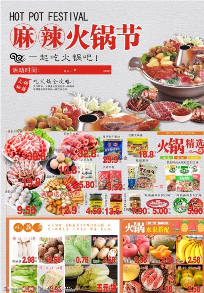 超市特卖会火锅节