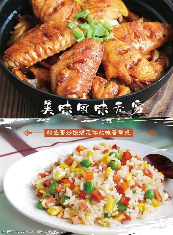 蜜汁鸡翅鸡翅炒饭
