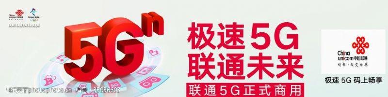 联通广告联通5G