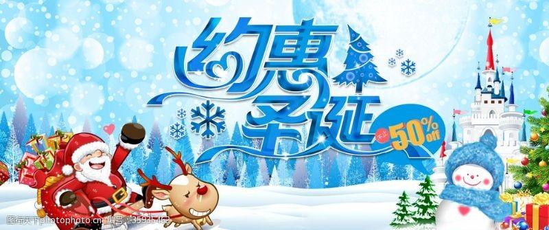 淘宝轮播海报淘宝约惠圣诞节促销海报设计