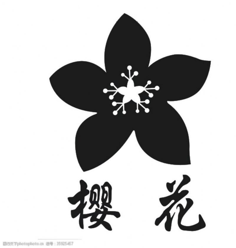 樱花广告设计卫浴家装logo