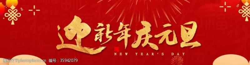 庆祝元旦迎新年庆元旦