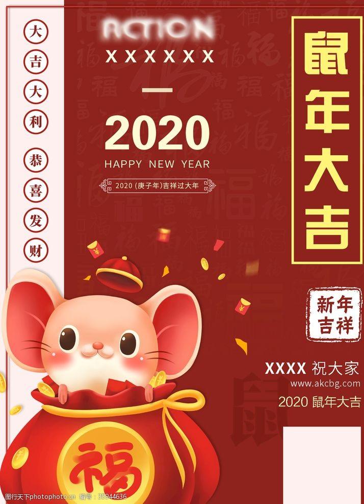 元旦模板2020鼠年大吉