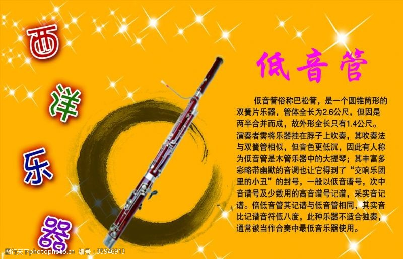 外国乐器西洋乐器