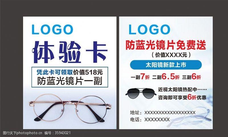 展板等眼镜店体验卡海报宣传单单页