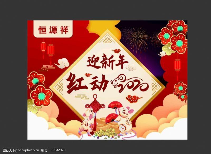 欢庆节日迎新年吊旗