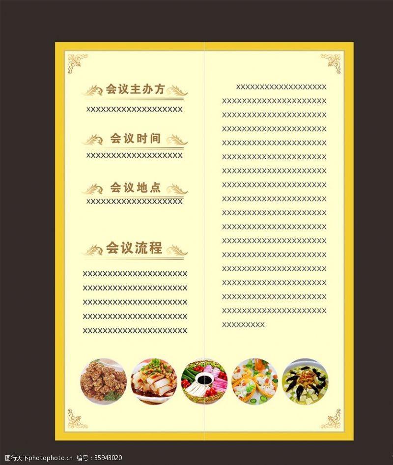 展板等中国风内页