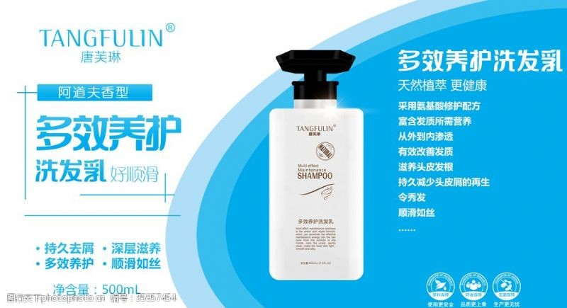 洗发露广告洗发乳洗发水日化洗化海报设计
