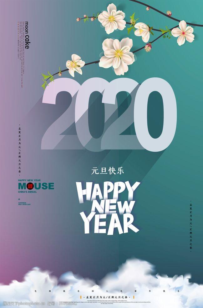 2017元旦2020元旦节日快乐海报