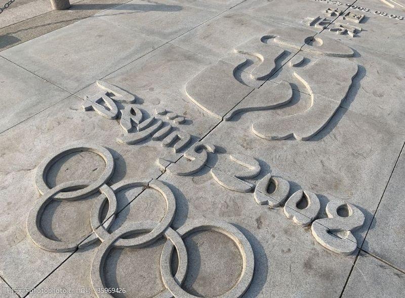 2008奥运奥运浮雕2008