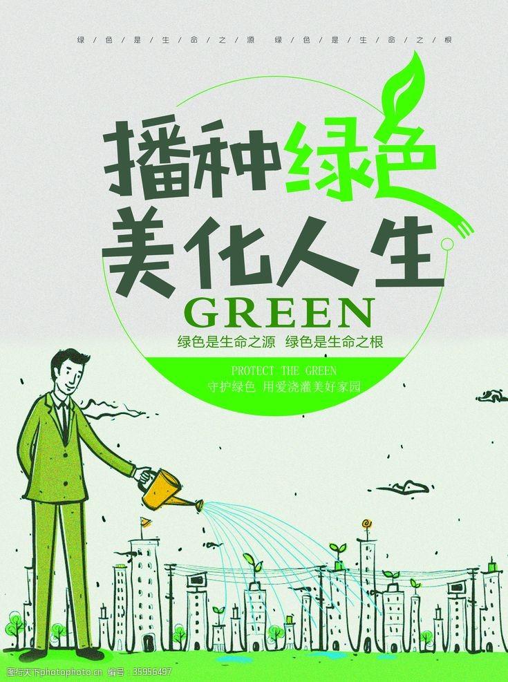 浇灌播种绿色