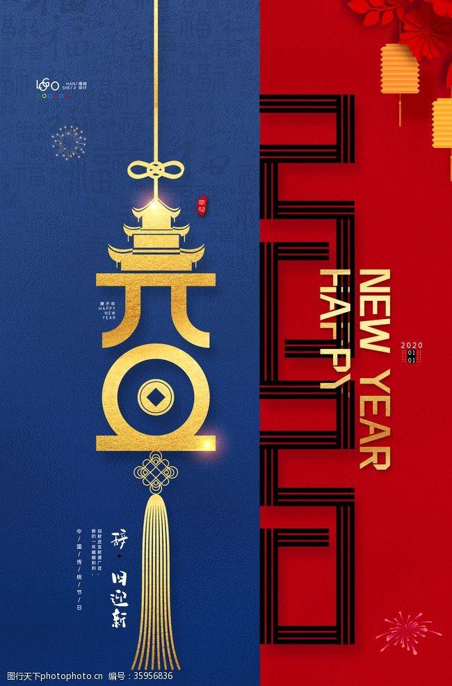 2017元旦大气2020年元旦节日宣传海报