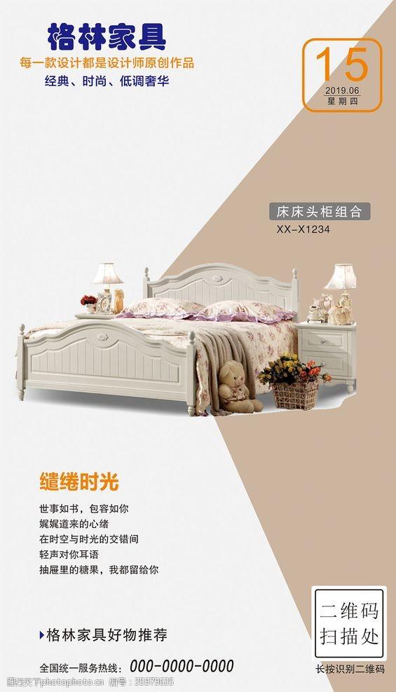 木质家具家具