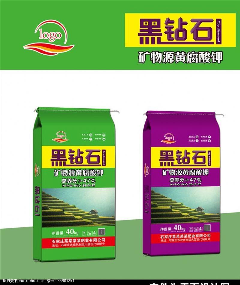 复合肥料矿物源黄腐酸钾平面设计图