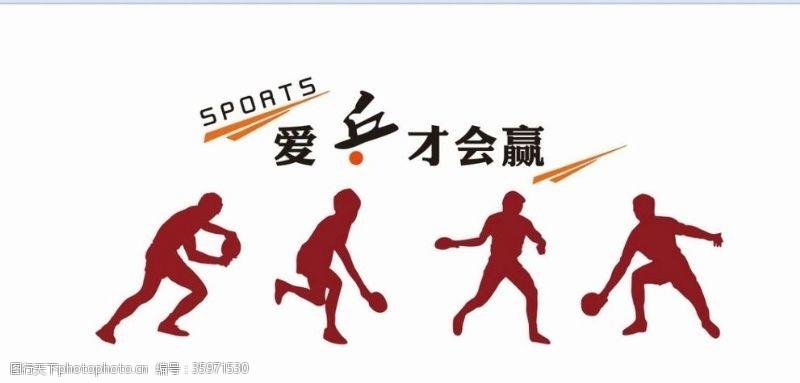 sport乒乓